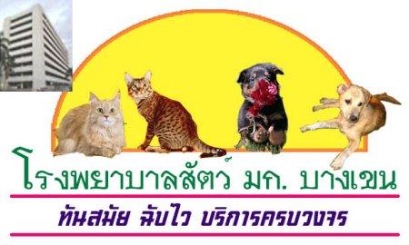 คุณหมอ รพ.สัตว์ มก. บางเขนเตือนมาเรื่องสัตว์ป่วยด้วยโรคไวรัส COVID-19