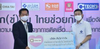 เจียไต๋ เคียงข้างคนไทย ร่วมฝ่าวิกฤตโควิด-19 ส่งมอบผัก ผลไม้สด ปลอดภัย ให้บุคลากรทางการแพทย์ พร้อมแจกเมล็ดพันธุ์ผักคุณภาพ ให้คนไทยปลูกผักอยู่บ้าน หยุดเชื้อ เพื่อชาติ