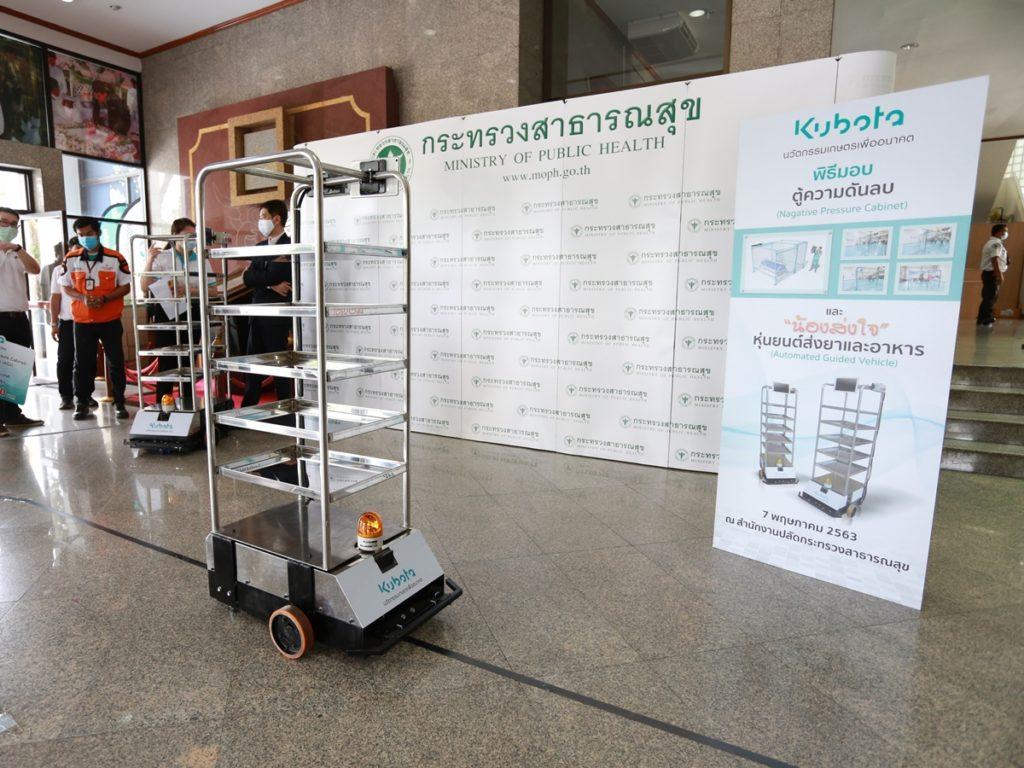 """สยามคูโบต้า ร่วมใจก้าวผ่านวิกฤต COVID-19 เร่งส่งมอบ """"น้องส่งใจ"""" หุ่นยนต์ส่งอาหารและยา และตู้ความดันลบ ให้โรงพยาบาลรัฐทั่วประเทศ"""