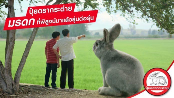 """ปุ๋ยตรากระต่าย เปิดตัวภาพยนตร์สั้น """"มรดก"""" บทพิสูจน์ความมั่นใจในสูตรปุ๋ยคุณภาพที่ส่งต่อจากรุ่นสู่รุ่น"""