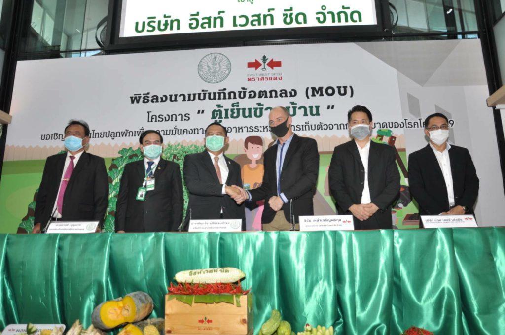 """กรมส่งเสริมการเกษตร จับมือกับเมล็ดพันธุ์ตราศรแดง เปิดตัวโครงการ """" ตู้เย็นข้างบ้าน """" สนับสนุนเมล็ดพันธุ์ผักสวนครัว ให้แก่เกษตรกรและผู้ได้รับผลกระทบ COVID-19"""