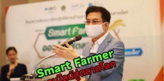 """รมว.พาณิชย์ เร่งสร้าง New Normal ช่องทางการค้า นำหลักสูตร """"Smart Farmer ออนไลน์"""" กรุยทางเกษตรกรยุคใหม่ ขายผ่านออนไลน์ – บุกตลาดอินเตอร์"""