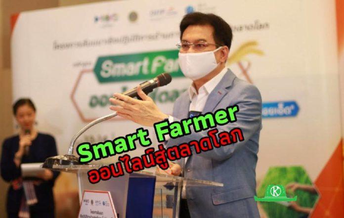 """รมว.พาณิชย์ เร่งสร้าง New Normal ช่องทางการค้า นำหลักสูตร """"Smart Farmer ออนไลน์"""