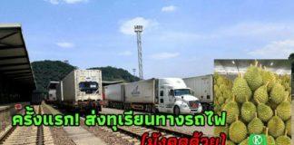 ครั้งแรกของไทยขนทุเรียน มังคุดขึ้นรถไฟขายจีน ล็อตปฐมฤกษ์เปิดตัวกว่า 6 ล้านบาท ถึงปลายทาง 15 พ.ค.นี้