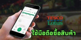 เทสโก้ โลตัส เปิดตัวบริการ Mobile Scan & Shop วิถีใหม่ของการช้อปปิ้งแบบไร้การสัมผัสในยุคโควิด-19