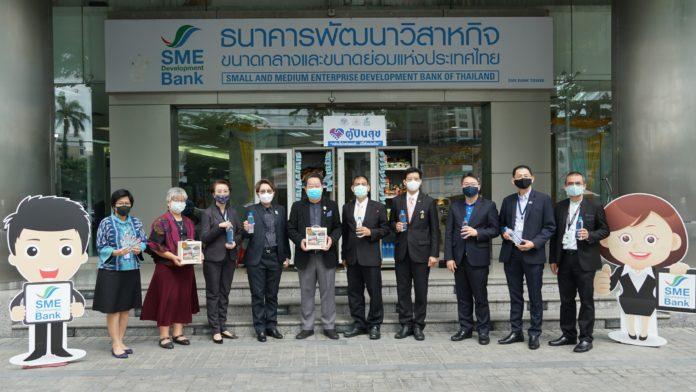 """SME D Bank เปิด """"ตู้ปันสุข ธพว."""" หยิบไปแต่พอดี มีให้แบ่งปัน ร่วมส่งมอบสิ่งของ ลดภาระค่าใช้จ่ายประชาชน รับผลกระทบโควิด-19"""
