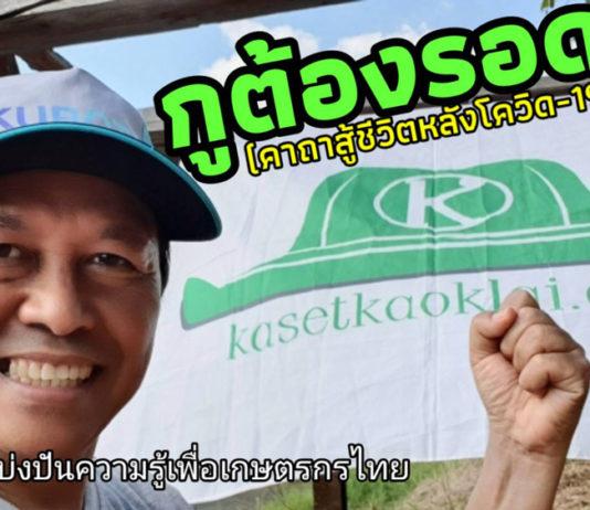 """""""กูต้องรอด"""" คือ คาถาสู้ชีวิตหลังโควิด-19 เพื่อเกษตรกรไทยทุกคน"""