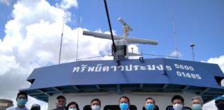 """กรมประมง ปล่อยเรือ """"ทรัพย์ดาวประมง 5"""" ออกทำประมงพื้นที่มหาสมุทรอินเดียตอนใต้ (SIOFA)"""