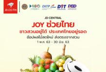 เจดีเซ็นทรัล สานต่อไทยช่วยไทย ช่วยเกษตรกรกระจายผลผลิตเพิ่มจำหน่าย ทุเรียน มังคุด ใน JOY ช่วยไทย
