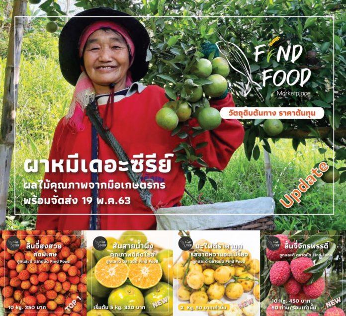 เกษตรกรไทยใช้ LINE พลิกวิกฤตเป็นโอกาส ขยายช่องทางธุรกิจสู่การเกษตรดิจิทัล ก้าวเข้ายุค New Normal อย่างมั่นใจ