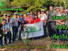 """""""เรียนไป กินไป เที่ยวไป ทำงานไป"""" New Normal ที่สวนเพชรนครไทย จ.พิษณุโลก"""