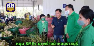 ธ.ก.ส.หนุนช่วย SMEs เกษตร สู้โควิด 19 ลงพื้นที่มะพร้าวน้ำหอม จ.ราชบุรี