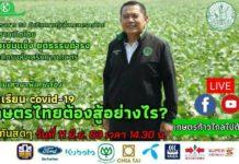 อธิบดีกรมส่งเสริมการเกษตร เปิดตัวโครงการ 30 วันปันความรู้เพื่อเกษตรกรไทย เรียนรู้ผ่านออนไลน์