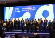 ธ.ก.ส. ร่วมลงนามโครงการขับเคลื่อนการพัฒนาเศรษฐกิจชีวภาพ เศรษฐกิจหมุนเวียน และเศรษฐกิจสีเขียว (BCG โมเดล)