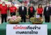 แม็คโคร ชูนโยบายแม็คโครเคียงข้างเกษตรกรไทย รับซื้อสินค้าเกษตรอย่างยั่งยืน