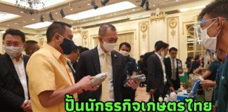 เกษตรฯ ชูโปรเจค Agri biz Idol เฟ้นหาสุดยอด ปั้นนักธุรกิจเกษตรไทย