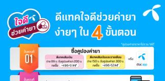 ดีแทคใจดี ช่วยลดภาระค่าใช้จ่ายซื้อยา ให้คนไทยเข้าถึงร้านขายยาที่มีเภสัชกรได้ทั่วถึง พร้อมเปิดรับสมัครร้านขายยาเข้าร่วมแคมเปญทั่วประเทศ