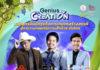 ครั้งแรกของวงการเกษตรกรรมไทย กองพัฒนาเกษตรอุตสาหกรรม กรมส่งเสริมอุตสาหกรรม ประกาศเปิดตัวโครงการจีเนียส เดอะ ครีเอชั่น ( Genius The Creation ) พัฒนายกระดับธุรกิจเกษตรวิถีใหม่ ทั่วประเทศ ให้พร้อมก้าวสู่ระดับโลก