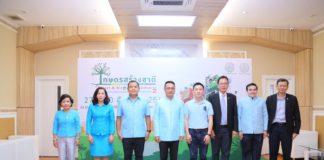 แถลงข่าว เกษตรฯ เตรียมจัดงานเกษตรสร้างชาติ ครั้งที่ 2 Smart & Strong Together รวมพลังส่งเสริมเกษตรไทย ก้าวไกลมั่นคง
