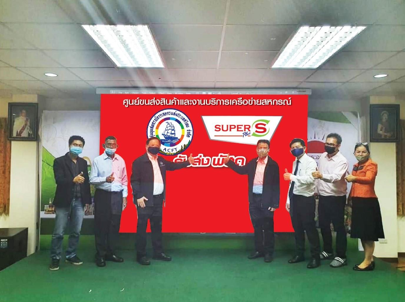 SuperS ร่วมกับพันธมิตร ดันศูนย์รับส่งสินค้าเครือสหกรณ์ ที่ ชสท. สนองลดต้นทุนให้สมาชิก หวังตอบโจทย์ยุคออนไลน์เฟื่องทั่วประเทศ