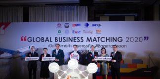 ธ.ก.ส. ร่วมงาน Global Business Matching 2020