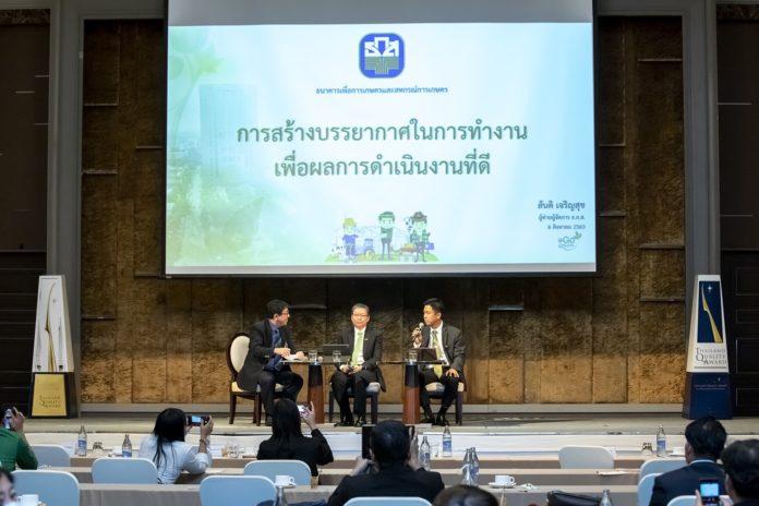 ธ.ก.ส. ร่วมงาน Thailand Quality Award 2019 Winner Conference นายสันติ เจริญสุข และนายภานิต ภัทรสาริน ผู้ช่วยผู้จัดการธนาคารเพื่อการเกษตรและสหกรณ์การเกษตร (ธ.ก.ส.) พร้อมด้วยผู้บริหารและพนักงาน ร่วมงานสัมมนา