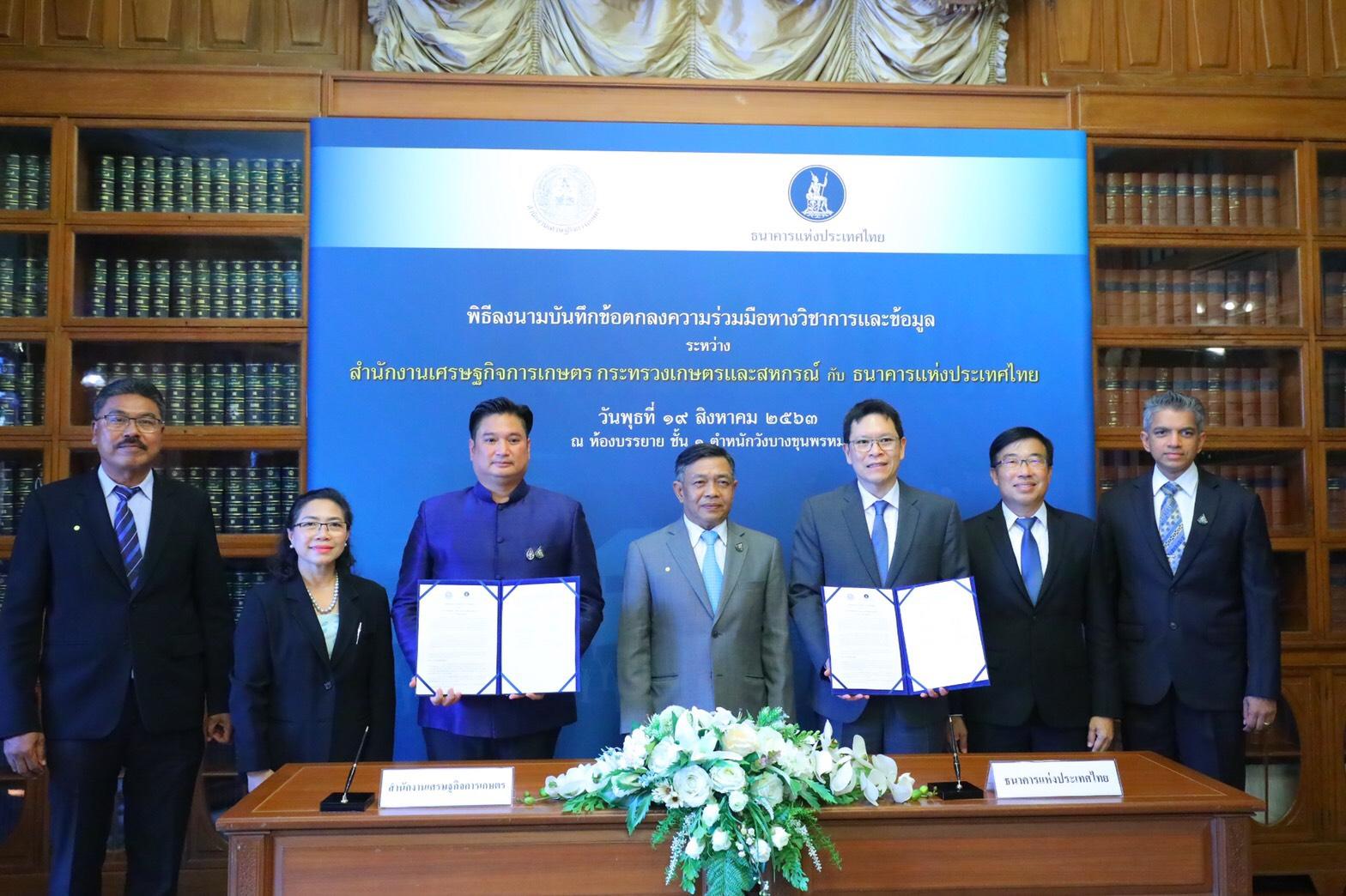 กระทรวงเกษตรฯ ลงนาม MOU ธนาคารแห่งประเทศไทย ยกระดับความร่วมมือวิถีใหม่ ดึง Big Data และ AI ตอบโจทย์เศรษฐกิจการเกษตรยุคดิจิทัล