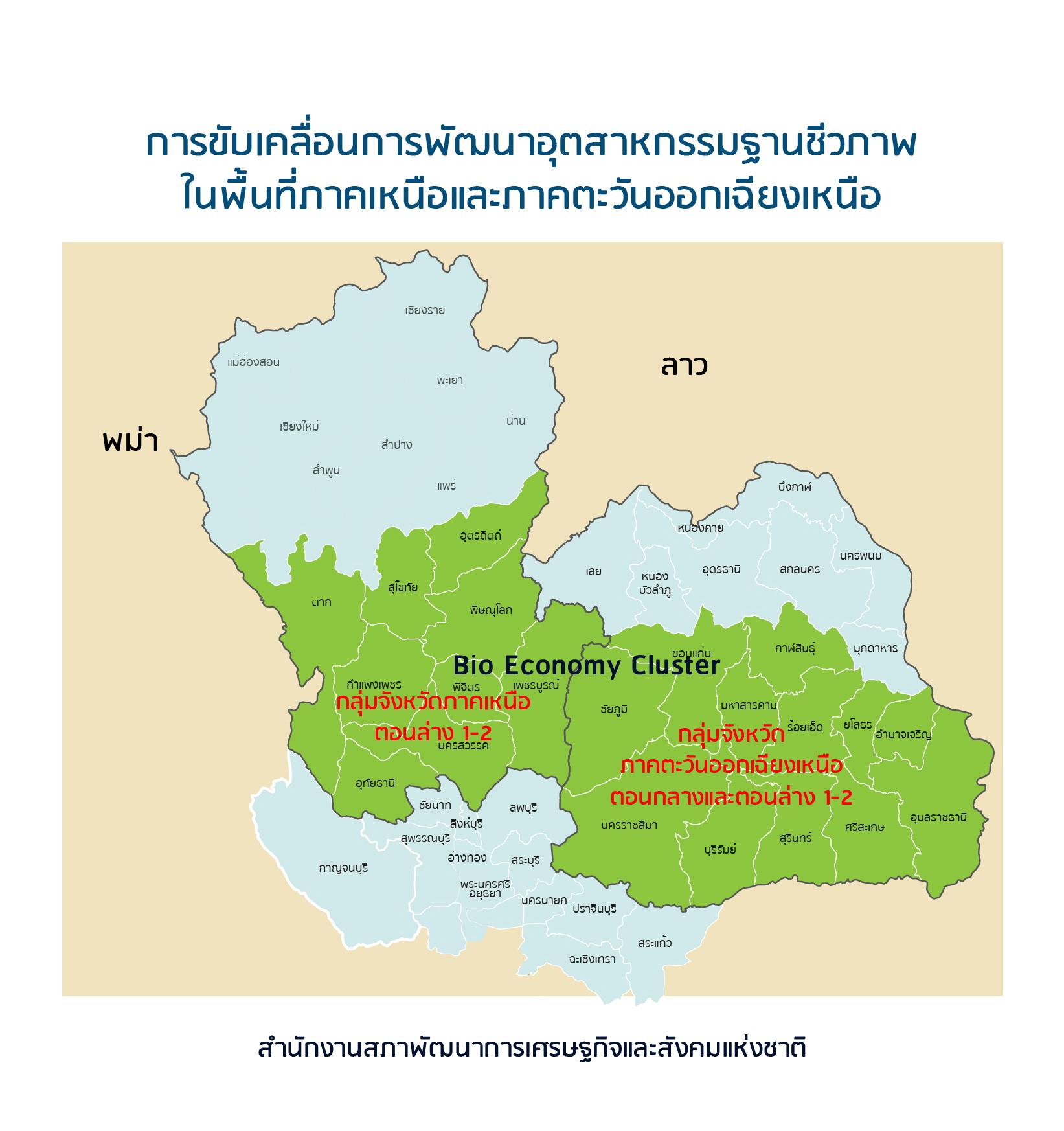 สศช. เผย ผลการศึกษากรณีตัวอย่างการขับเคลื่อนเกษตรอัจฉริยะ สู่การพัฒนาพื้นที่เศรษฐกิจฐานชีวภาพ