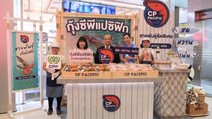 """ซีพีเอฟ โชว์ """"กุ้งซีพี แปซิฟิก"""" คุณภาพสูง ปลอดภัย เป็นมิตรต่อสิ่งแวดล้อม ร่วมสร้างความยั่งยืนแก่อุตสาหกรรมกุ้งและเกษตรกรไทย"""