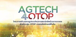 NIA สร้างประะตูเชื่อมเปิดรับสมัครกลุ่ม OTOP เกษตรอัตลักษณ์ท้องถิ่น สร้างหุ้นส่วนการตลาดรูปแบบใหม่กับสตาร์ทอัพสายเกษตร