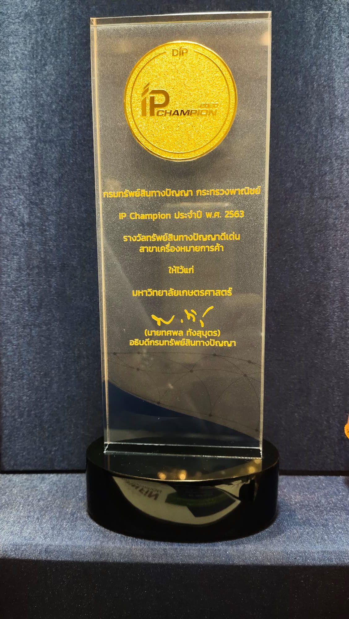 FiNFiN INNOVATION มหาวิทยาลัยเกษตรศาสตร์ ได้รับรางวัล IP Champion ประจำปี พ.ศ. 2563 สาขาเครื่องหมายการค้า ประเภท สถาบันอุดมศึกษาหรือหน่วยงานของรัฐที่มิใช่รัฐวิสาหกิจ