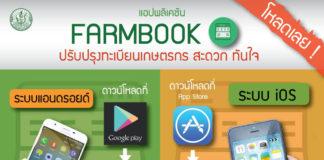 กรมส่งเสริมการเกษตรปรับ Function ใหม่ให้ทันสมัยบนแอปพลิเคชัน Farmbook พร้อมเชิญชวนขึ้นและปรับปรุงทะเบียนเกษตรกรให้เป็นปัจจุบัน