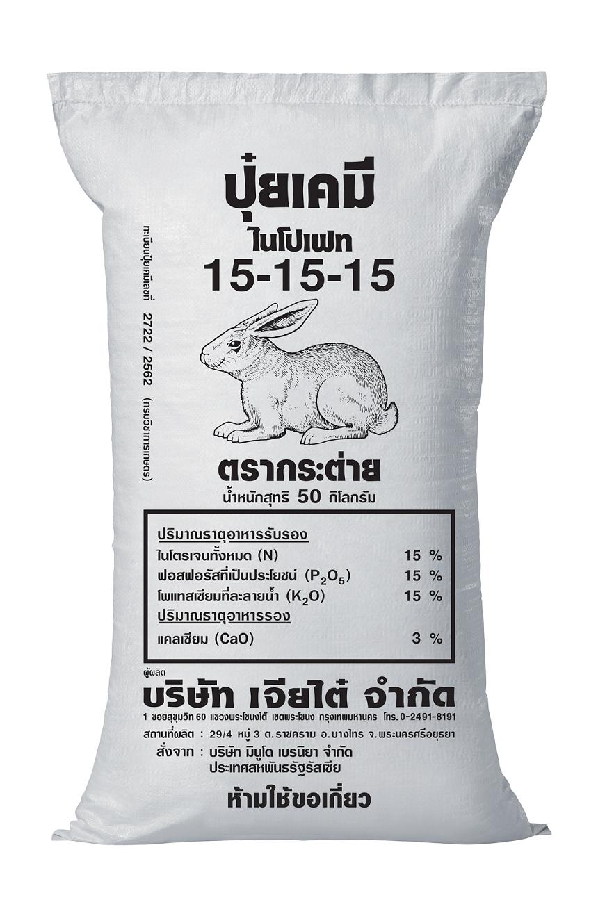 สูตรเด็ดเกร็ดเกษตรจากปุ๋ยตรากระต่าย ปลูกข้าวโพดเลี้ยงสัตว์ให้ฝักโต เต็มเมล็ด ผลิตผลเต็มไร่