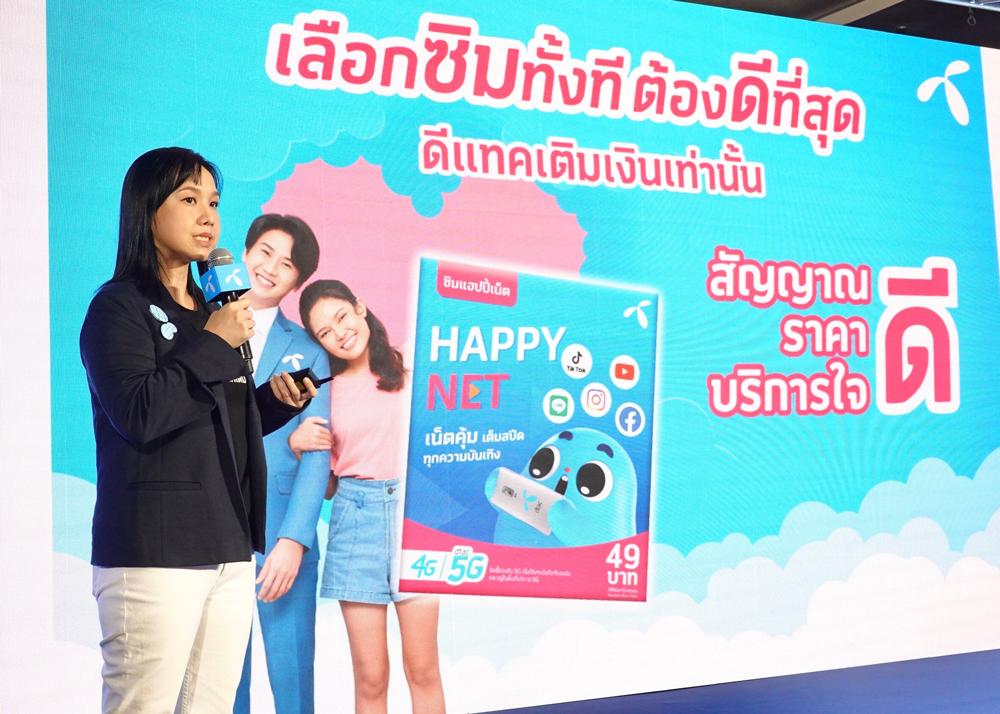 ดีแทคเติมเงิน มาสู่ขอคนไทย