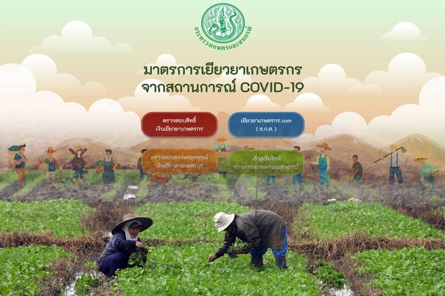 สรุปจ่ายเยียวยาเกษตรกร 7.56 ล้านราย
