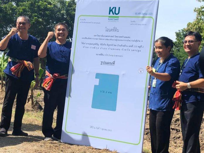 ม.เกษตร กำแพงแสน เปิดพื้นที่ 48 ไร่ ช่วยประชาชนและเกษตรกร สู้โควิด 19
