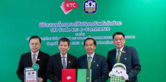 ธ.ก.ส. จับมือเคทีซี เปิดช่องทางร้านค้าน้องหอมจังรับชำระค่าสินค้าและบริการ ด้วย QR Code ผ่านทาง Alipay