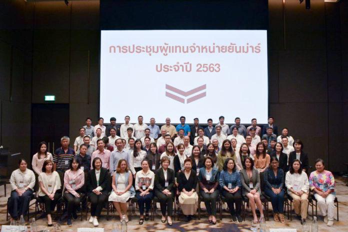 ยันม่าร์ จัดประชุมผู้แทนจำหน่ายประจำปี 2563 มอบนโยบายผู้แทนจำหน่ายทั่วประเทศ