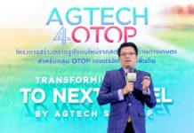 พลิกโฉมเศรษฐกิจชุมชน AgTech4OTOP เชื่อมสตาร์ทอัพกับ 50 เกษตรอัตลักษณ์พื้นถิ่น พัฒนาตลาดรูปแบบใหม่ สร้างธุรกิจให้เติบโตยั่งยืน