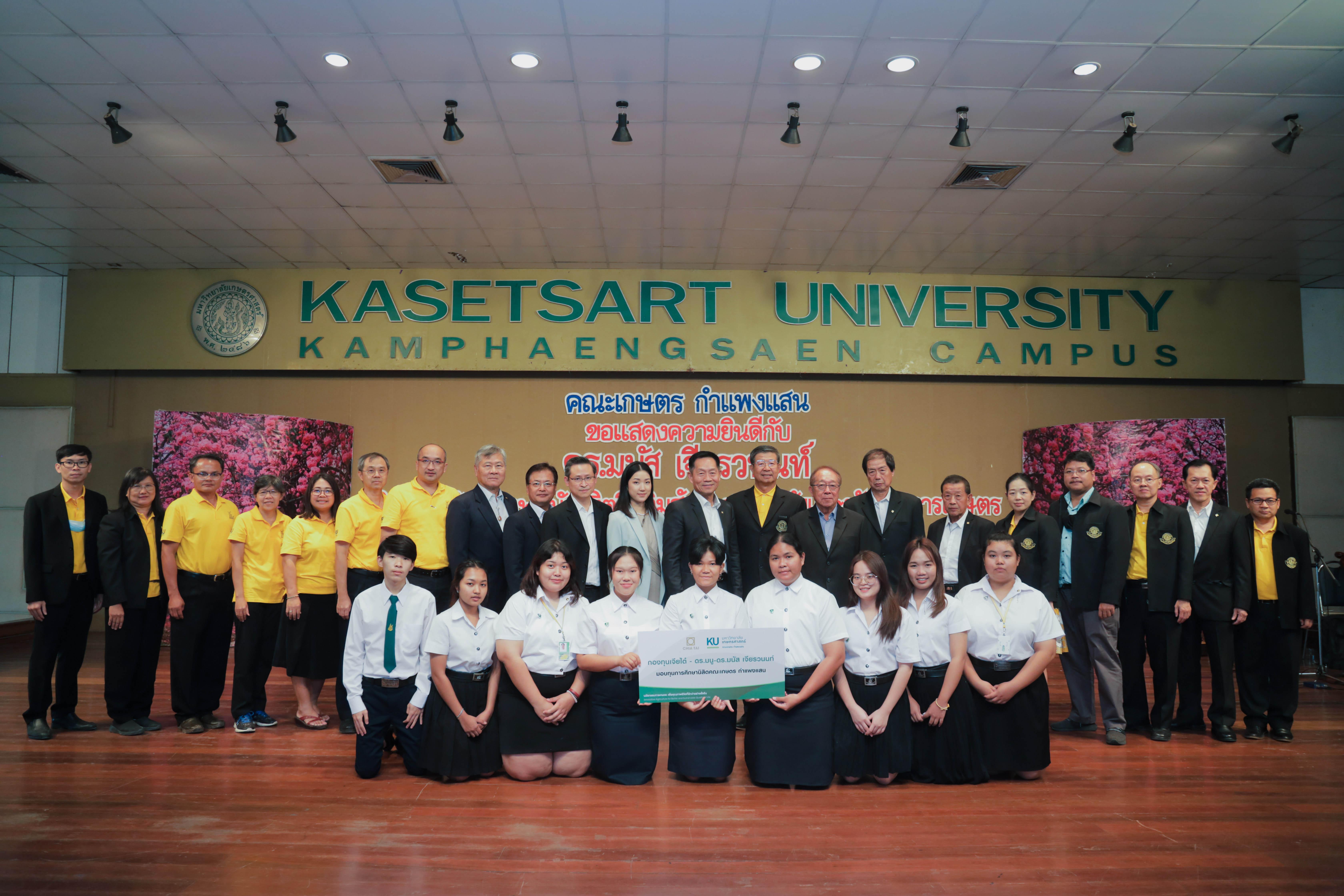 เจียไต๋ มอบทุนการศึกษาสนับสนุนเด็กไทย สู่อนาคตไกล เกษตรยั่งยืน