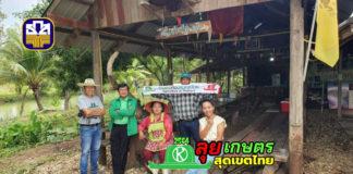 """โครงการ """"ลุยเกษตรสุดเขตไทย"""" ออกสตาร์ทแล้ว ธ.ก.ส.หนุนเสนอข่าวเกษตรทั่วประเทศ"""