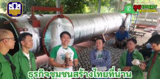 """ลุยเกษตรสุดเขตไทย จ.น่าน พบเกษตรกรรุ่นใหม่ธ.ก.ส.ปั้น """"ธุรกิจชุมชนสร้างไทย"""""""