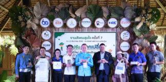 งานสังคมสุขใจ ครั้งที่ 7 ปลุกคนไทยตื่นตัวบริโภคอาหารอินทรีย์เพิ่มภูมิคุ้มกัน ป้องกันโควิด-19