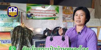 กลุ่มเครื่องหนังบ้านหนองโอง โคราช ปักหลักผลิตกระเป๋าขาย ธ.ก.ส.หนุนธุรกิจชุมชนสร้างไทย