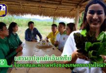 เกษตรกรรุ่นใหม่มุ่งพัฒนาบ้านเกิด สร้างชุมชนเกษตรอินทรีย์ด่านมะขามเตี้ย ธ.ก.ส.ชูมือหนุนสุดๆ