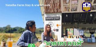 """ลุยเกษตรสุดเขตไทยที่เมืองน่าน """"นาตาทาคาเฟ่"""" ธุรกิจชุมชนสร้างไทย แบบคนรุ่นใหม่"""