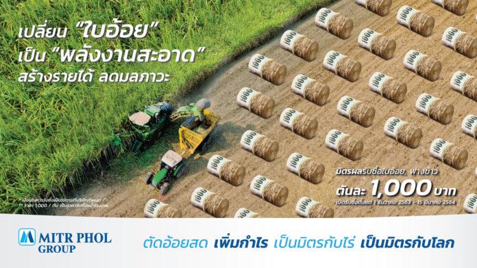 พลิกโฉมภาคเกษตรไทยให้ไร้ฝุ่น มิตรผลชี้