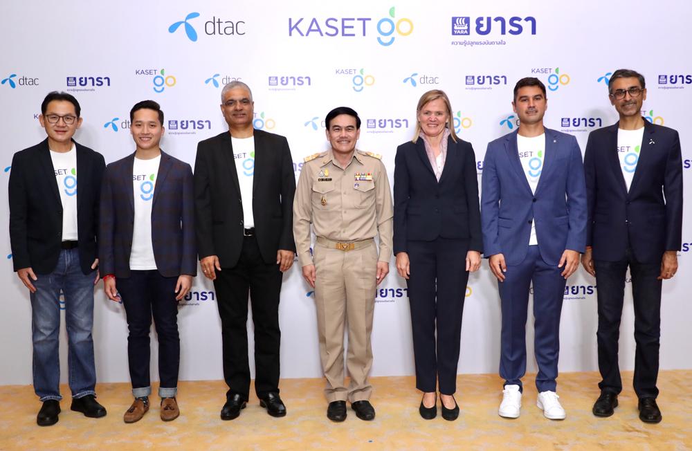 การเปิดตัวแอป Kaset Go ได้รับเกียรติจาก นายชาตรี บุญนาค รองอธิดีกรมส่งเสริมการเกษตร และ H.E. Mrs. Kjersti Rodsmoen เอกอัคราชฑูตนอร์เวย์ประจำประเทศไทย