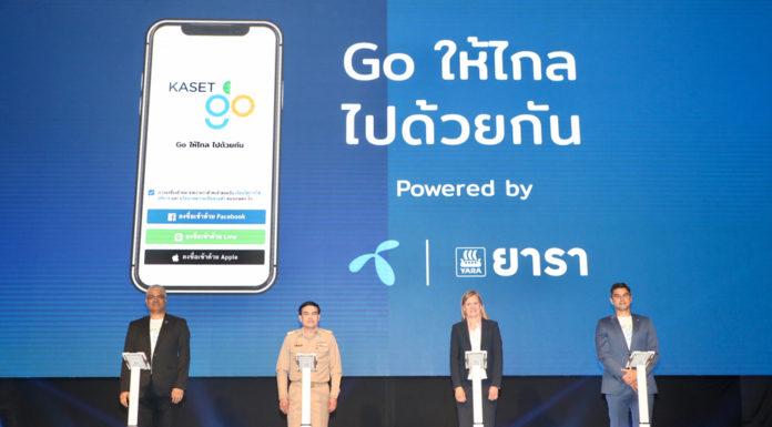 ดีแทคจับมือยารา โดยการสนับสนุนของกรมส่งเสริมการเกษตร เปิดตัวแอป Kaset Go เครือข่ายดิจิทัลชุมชนเพื่อเกษตรกรแห่งแรกในประเทศไทย