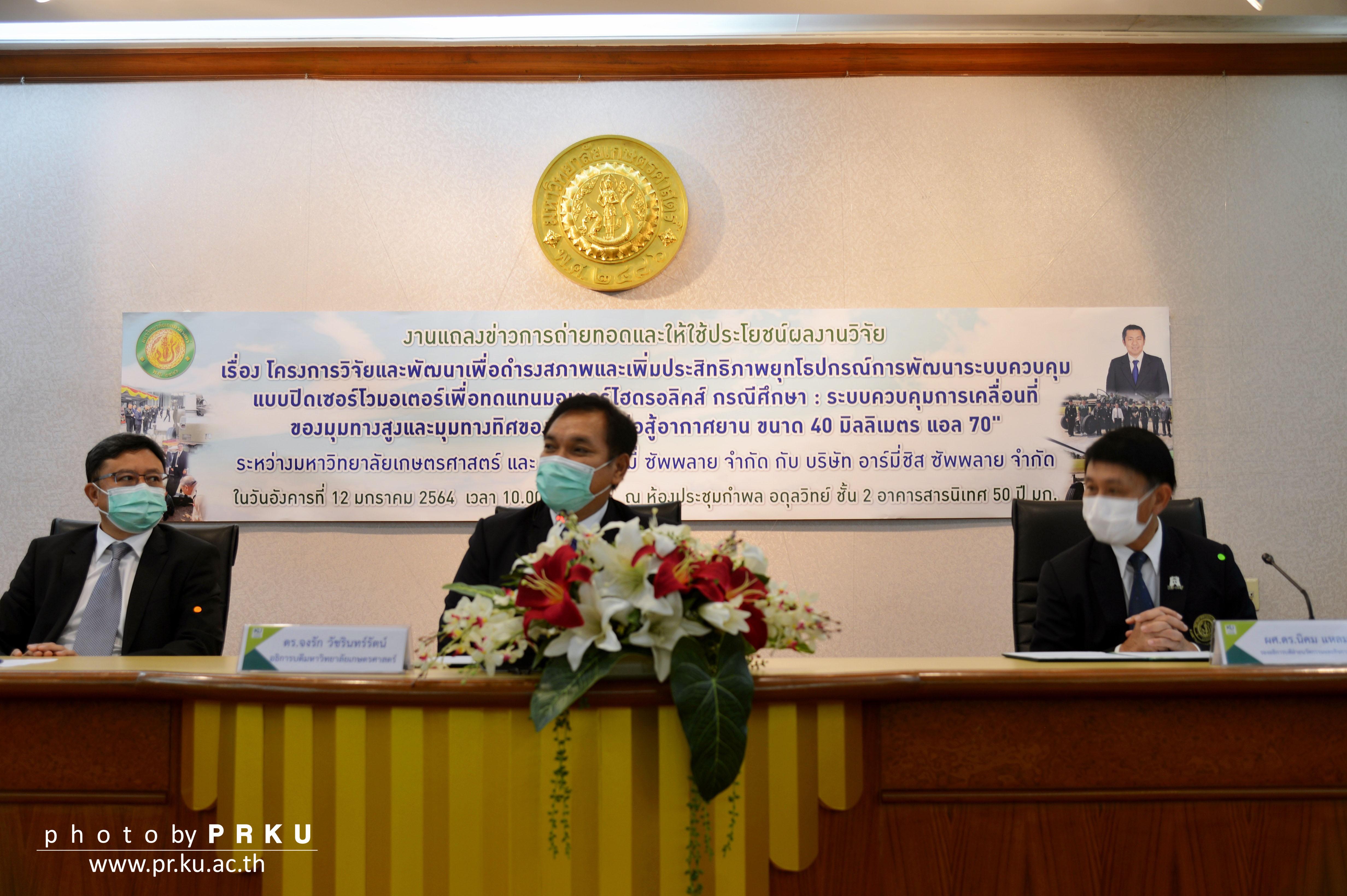ม.เกษตร ส่งต่อผลงานวิจัยให้เอกชนต่อยอด พัฒนาเพิ่มประสิทธิภาพยุทโธปกรณ์กองทัพด้วยฝีมือคนไทย